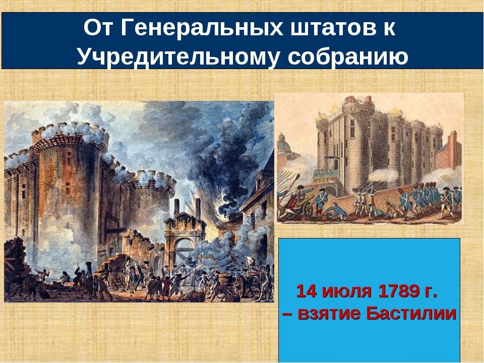 От Генеральных штатов к Учредительному собранию 14 июля 1789 г. – взятие Баст...