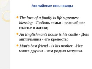 Английские пословицы The love of a family is life's greatest blessing -Любовь
