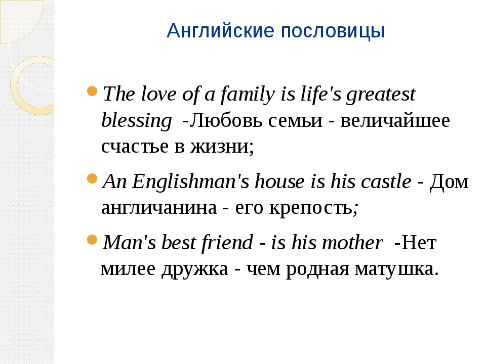 Английские пословицы The love of a family is life's greatest blessing -Любовь...