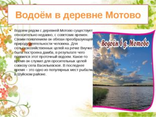 Водоём в деревне Мотово Водоем рядом с деревней Мотово существует относительн