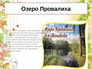 Озеро Провалиха Собственно название озера указывает на его природное (карстов