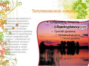 Тепляковское озеро Одним из красивейших и старинных водоемов в Шуйском район