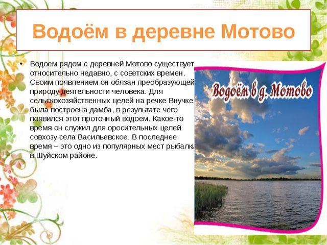 Водоём в деревне Мотово Водоем рядом с деревней Мотово существует относительн...