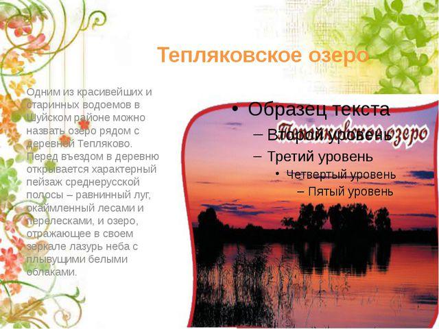Тепляковское озеро Одним из красивейших и старинных водоемов в Шуйском район...