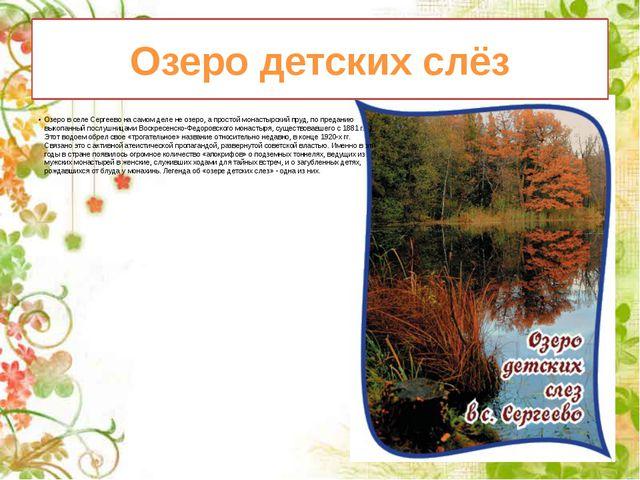 Озеро детских слёз Озеро в селе Сергеево на самом деле не озеро, а простой мо...