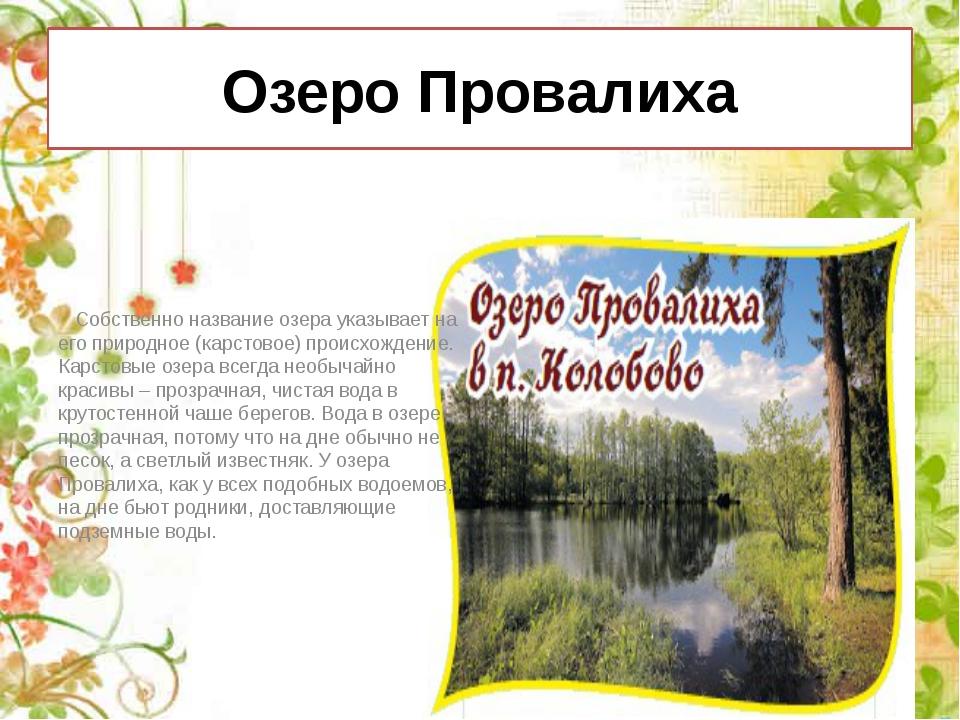Озеро Провалиха Собственно название озера указывает на его природное (карстов...