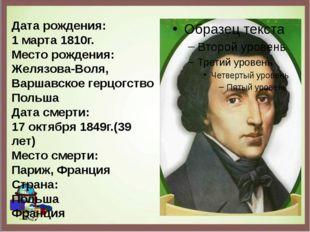 Дата рождения: 1 марта 1810г. Место рождения: Желязова-Воля, Варшавское герцо