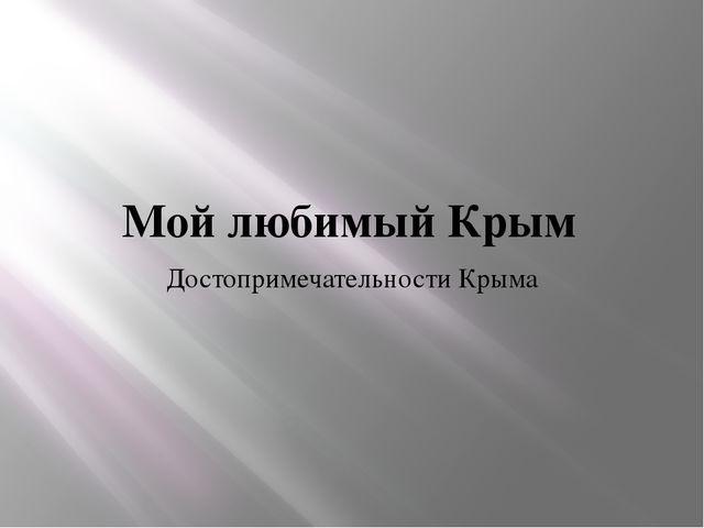 Мой любимый Крым Достопримечательности Крыма