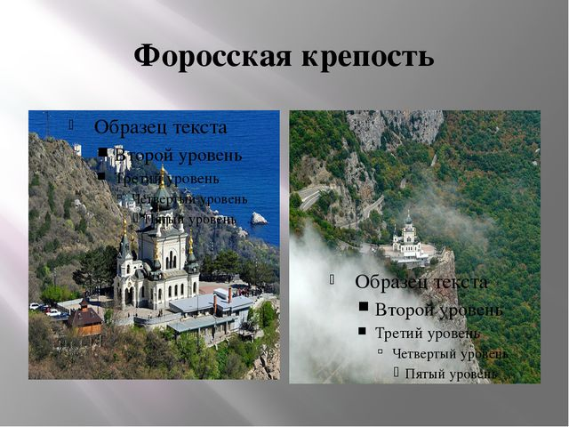 Форосская крепость