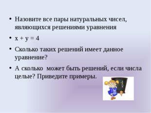 Назовите все пары натуральных чисел, являющихся решениями уравнения х + у =