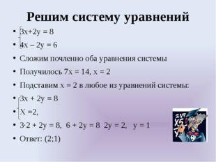 Решим систему уравнений 3х+2у = 8 4х – 2у = 6 Сложим почленно оба уравнения с