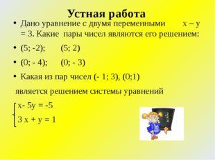 Устная работа Дано уравнение с двумя переменными х – у = 3. Какие пары чисел