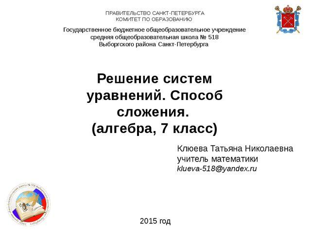 ПРАВИТЕЛЬСТВО САНКТ-ПЕТЕРБУРГА КОМИТЕТ ПО ОБРАЗОВАНИЮ Государственное бюджетн...