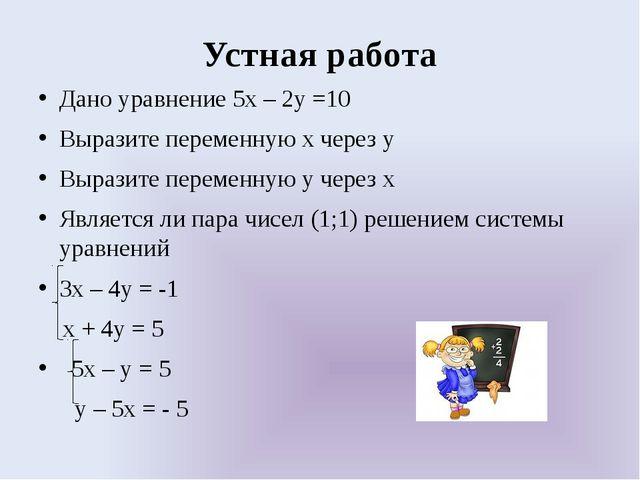 Устная работа Дано уравнение 5х – 2у =10 Выразите переменную х через у Вырази...