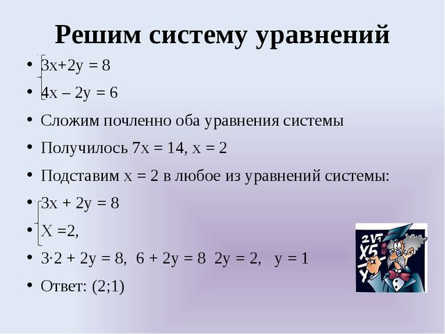 Решим систему уравнений 3х+2у = 8 4х – 2у = 6 Сложим почленно оба уравнения с...