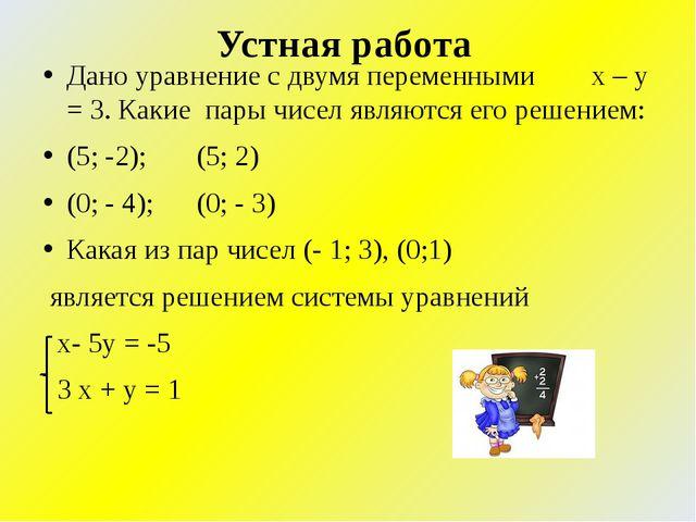 Устная работа Дано уравнение с двумя переменными х – у = 3. Какие пары чисел...