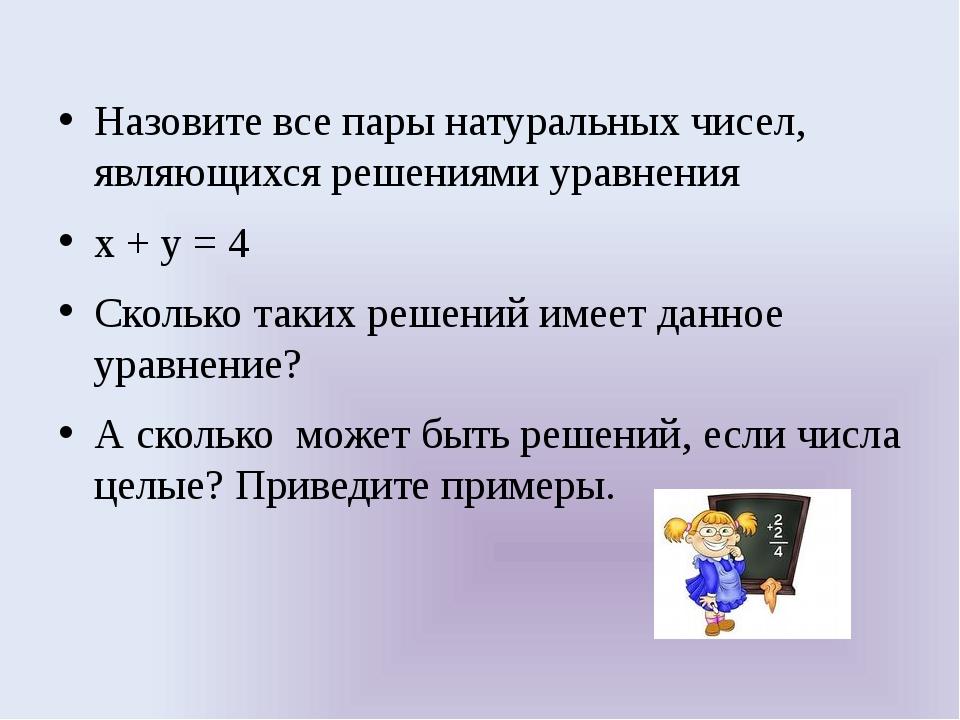 Назовите все пары натуральных чисел, являющихся решениями уравнения х + у =...