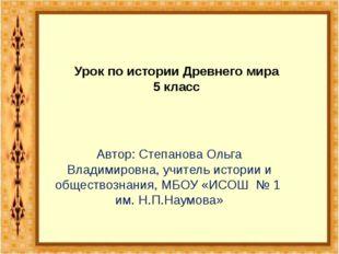 Урок по истории Древнего мира 5 класс Автор: Степанова Ольга Владимировна, уч