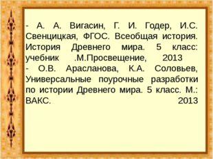- А. А. Вигасин, Г. И. Годер, И.С. Свенцицкая, ФГОС. Всеобщая история. Истори