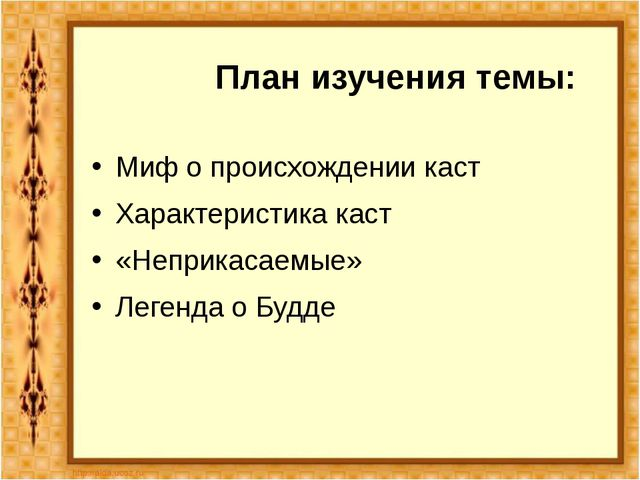 План изучения темы: Миф о происхождении каст Характеристика каст «Неприкасае...