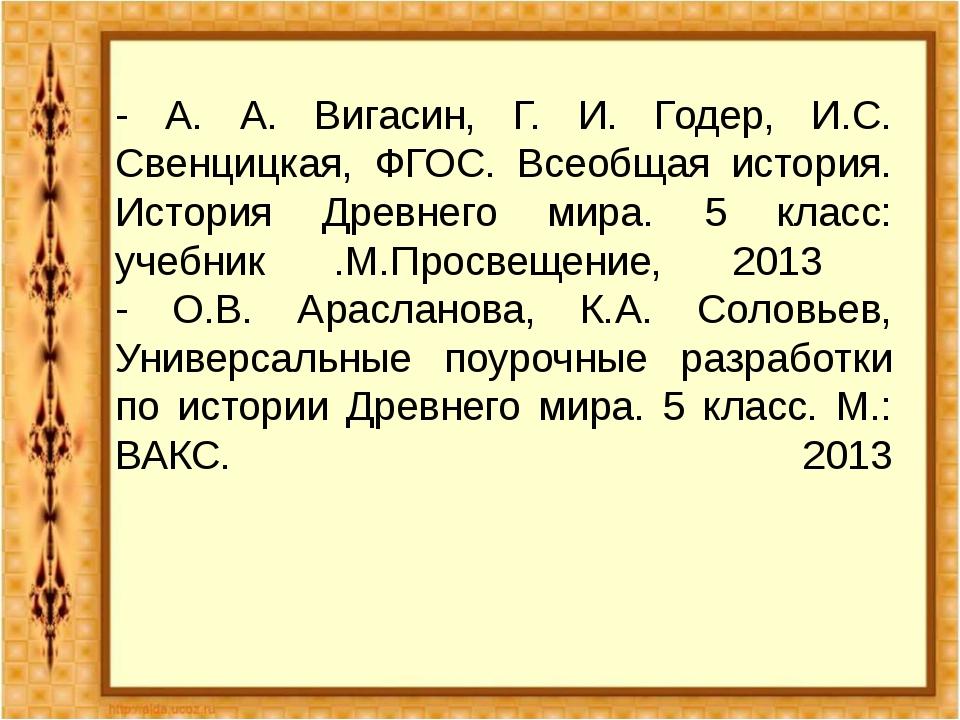 - А. А. Вигасин, Г. И. Годер, И.С. Свенцицкая, ФГОС. Всеобщая история. Истори...