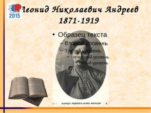 Леонид Николаевич Андреев 1871-1919