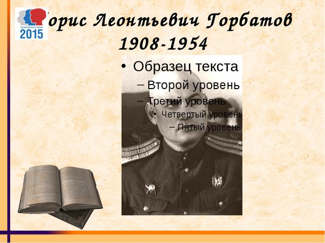 Борис Леонтьевич Горбатов 1908-1954
