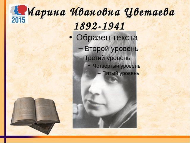 Марина Ивановна Цветаева 1892-1941