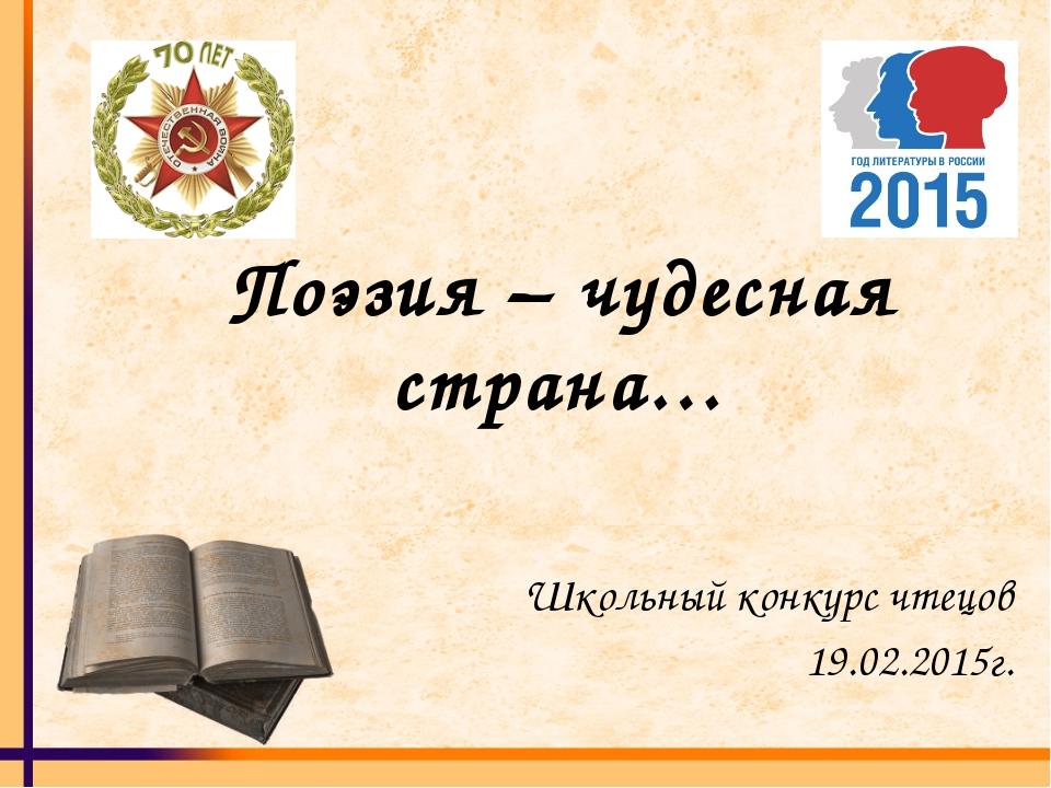 Поэзия – чудесная страна… Школьный конкурс чтецов 19.02.2015г.
