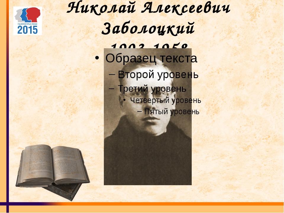 Николай Алексеевич Заболоцкий 1903-1958