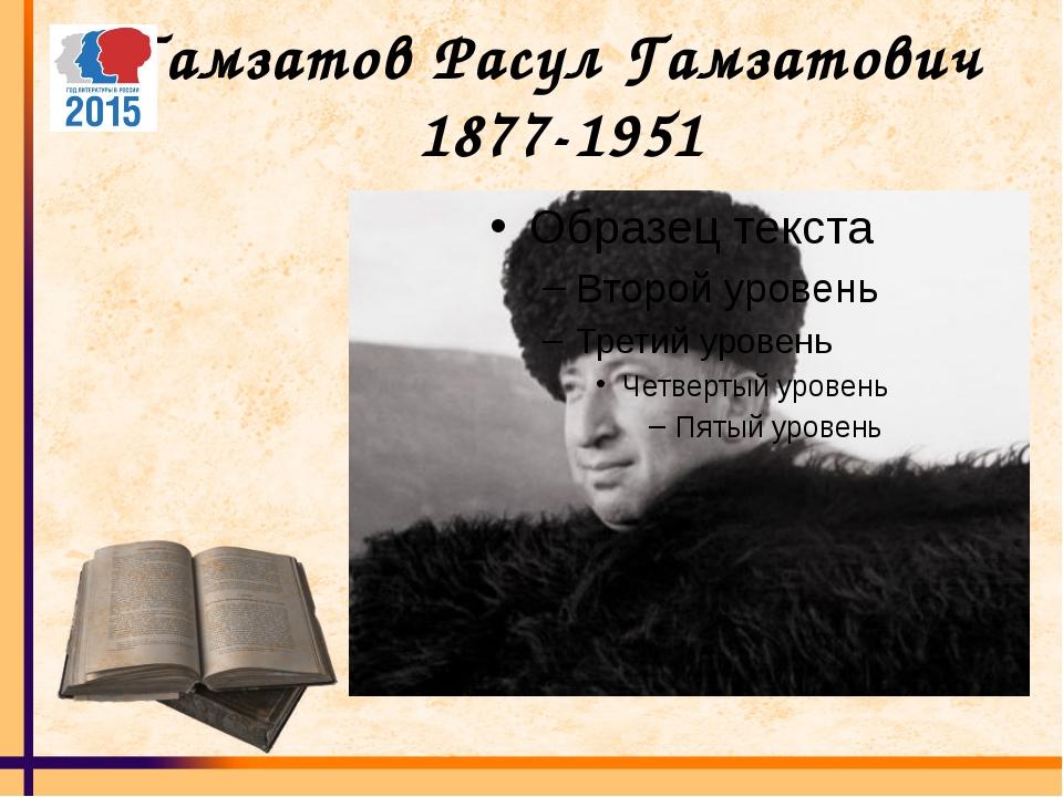 Гамзатов Расул Гамзатович 1877-1951