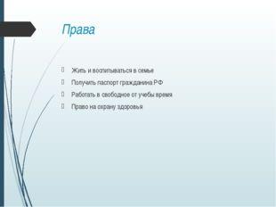 Права Жить и воспитываться в семье Получить паспорт гражданина РФ Работать в