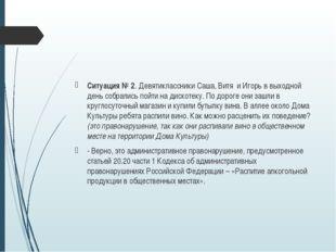 Ситуация № 2. Девятиклассники Саша, Витя и Игорь в выходной день собрались