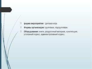 форма мероприятия- деловая игра Формы организации:групповая, подгрупповая.