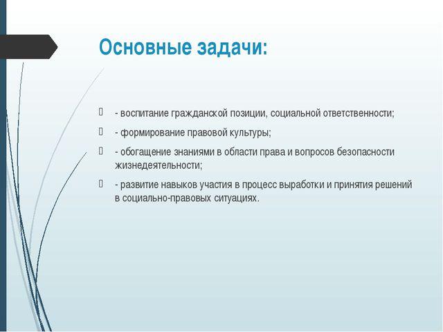 Основные задачи: - воспитание гражданской позиции, социальной ответственности...