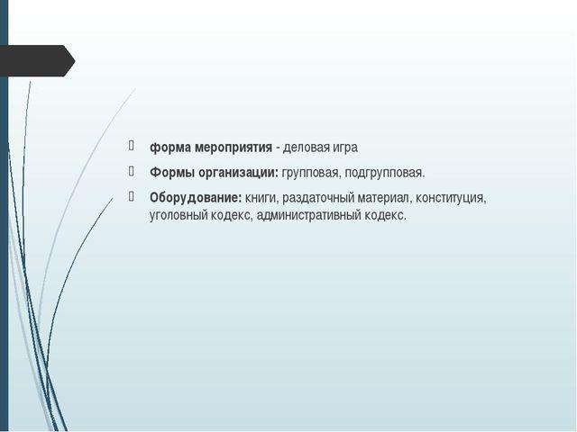 форма мероприятия- деловая игра Формы организации:групповая, подгрупповая....