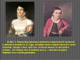 В 1817 г. Мария Михайловна заболела скоротечной чахоткой и умерла в возрасте