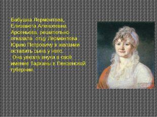 Бабушка Лермонтова, Елизавета Алексеевна Арсеньева, решительно отказала отцу