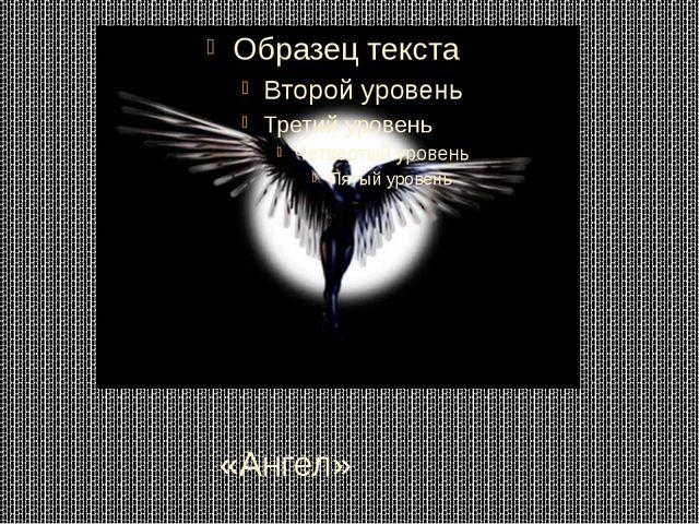 «Ангел»