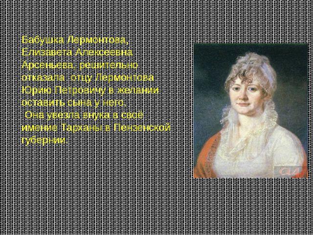 Бабушка Лермонтова, Елизавета Алексеевна Арсеньева, решительно отказала отцу...