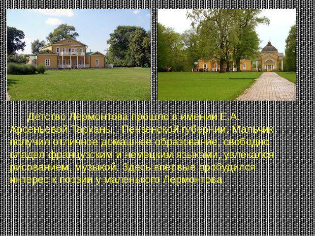 Детство Лермонтова прошло в имении Е.А. Арсеньевой Тарханы, Пензенской губер...