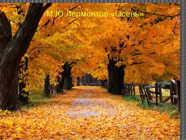 М.Ю.Лермонтов «Осень»