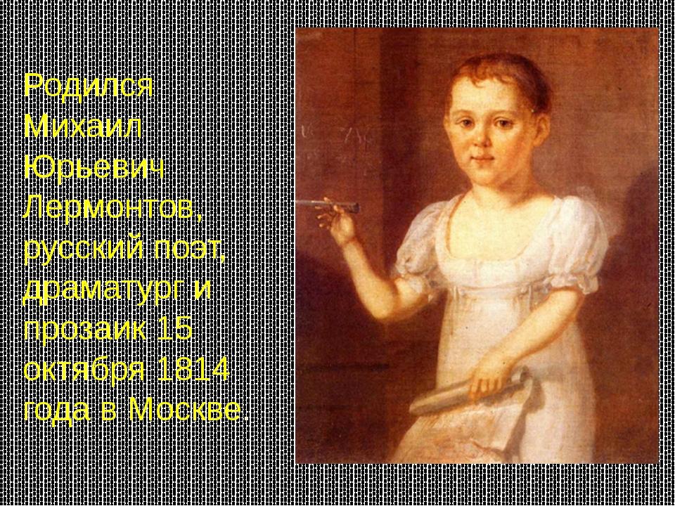 Родился Михаил Юрьевич Лермонтов, русский поэт, драматург и прозаик 15 октябр...