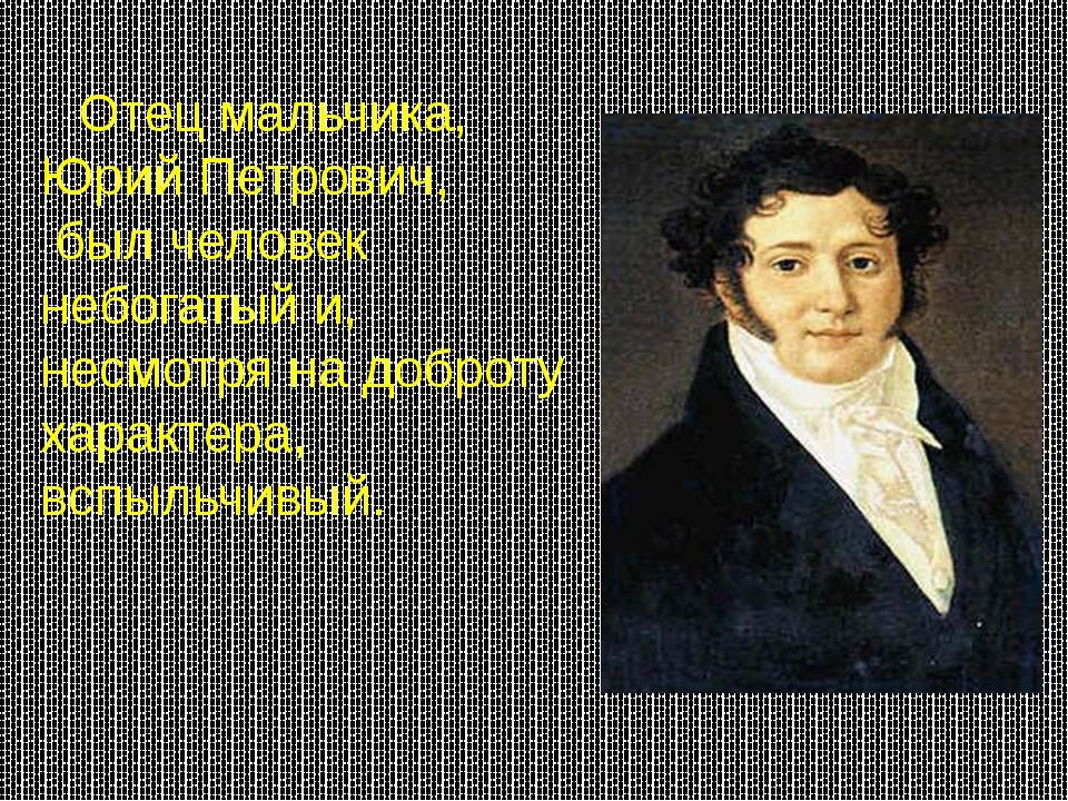 Отец мальчика, Юрий Петрович, был человек небогатый и, несмотря на доброту х...