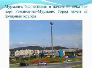 Мурманск был основан в начале 20 века как порт Романов-на–Мурмане. Город лежи