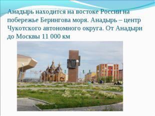 Анадырь находится на востоке России на побережье Берингова моря. Анадырь – це