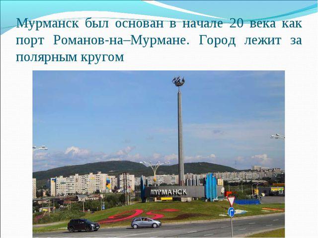 Мурманск был основан в начале 20 века как порт Романов-на–Мурмане. Город лежи...
