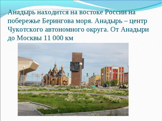Анадырь находится на востоке России на побережье Берингова моря. Анадырь – це...