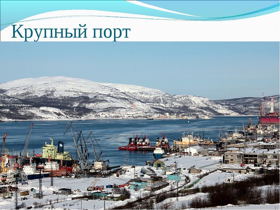 Крупный порт