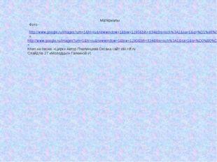 http://www.google.ru/images?um=1&hl=ru&newwindow=1&biw=1280&bih=834&tbs=isch%